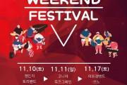 레드콘과 함께하는 Weekend Festival