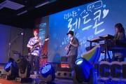 2020 레드콘 전주 온라인 공연