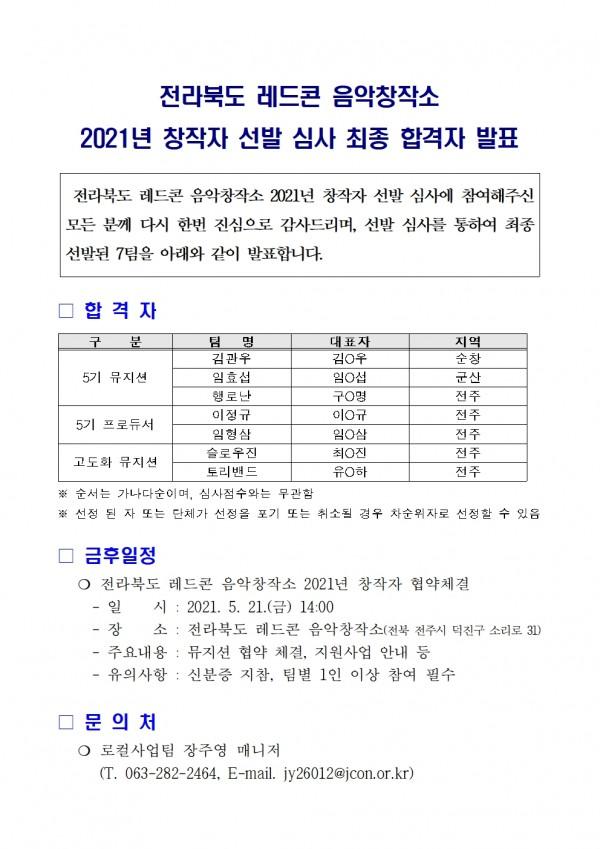 최종_합격자_발표001.jpg